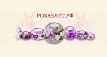 Предметы в круговом формате 3D для каталогоа оригинальных подарков компании «Роза5лет»
